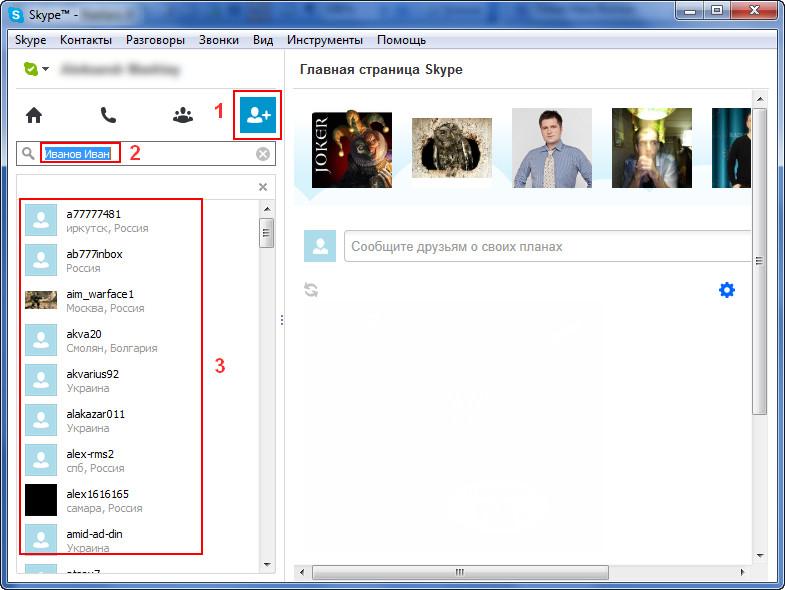 skype перевернутое изображение: